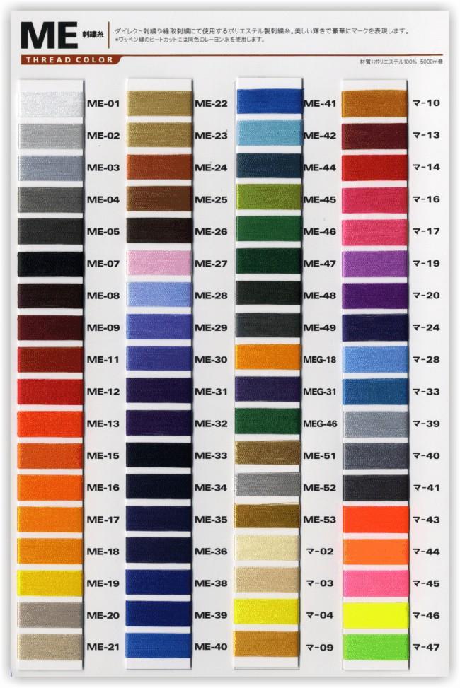 刺繍糸カラーサンプル